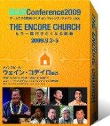 DCATカンファレンス・ジャパン2009  DVD12枚セット
