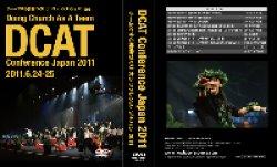 画像1: DCATカンファレンス・ジャパン2011 ゼネラルセッション DVD3枚セット