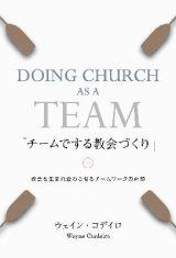 チームでする教会づくり