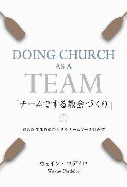 画像1: チームでする教会づくり
