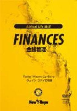 画像1: 金銭管理