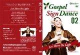 """ゴスペル サインダンス 02 """"Let There Be Light"""" DVD"""