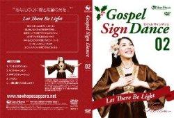 """画像1: ゴスペル サインダンス 02 """"Let There Be Light"""" DVD"""